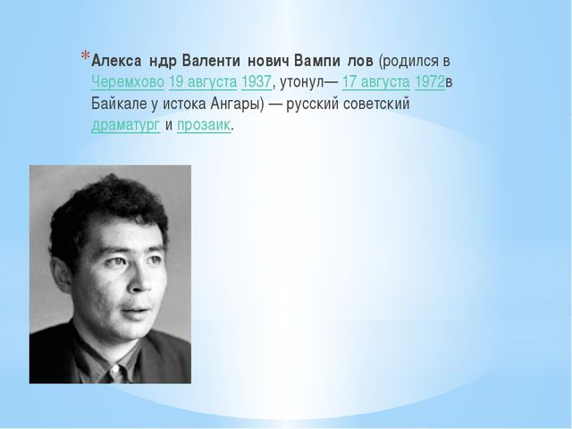 Алекса́ндр Валенти́нович Вампи́лов(родился в Черемхово19 августа1937,уто...