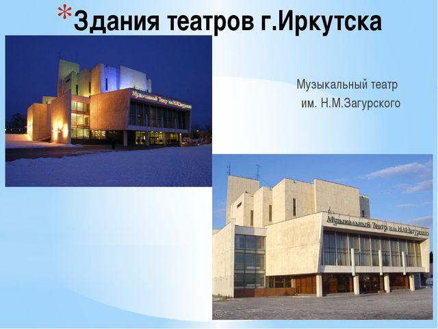 Здания театров г.Иркутска Музыкальный театр им. Н.М.Загурского