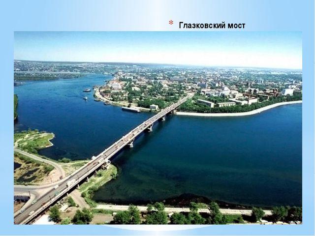 Глазковский мост Автор: Не установлен Источник: paruss.at.ua/ Численность раб...