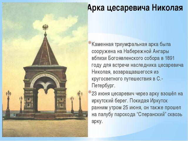 Арка цесаревича Николая Каменная триумфальная арка была сооружена на Набережн...