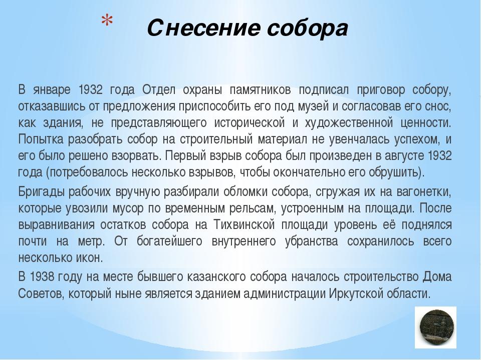 Снесение собора В январе 1932 года Отдел охраны памятников подписал приговор...