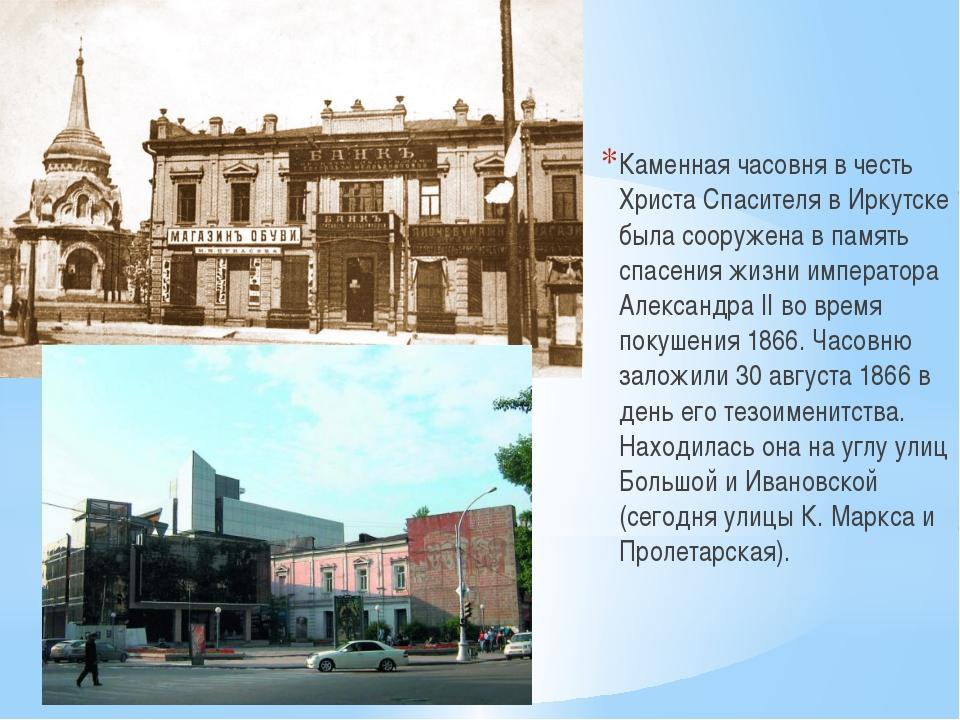 Каменная часовня в честь Христа Спасителя в Иркутске была сооружена в память...