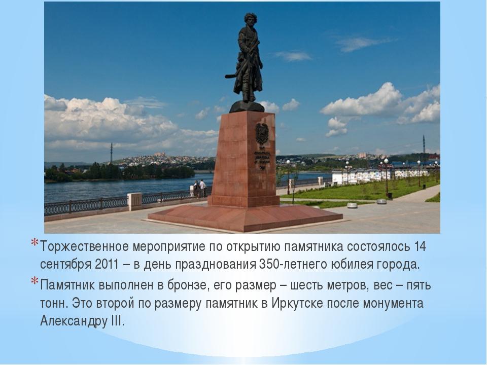 Торжественное мероприятие по открытию памятника состоялось 14 сентября 2011...