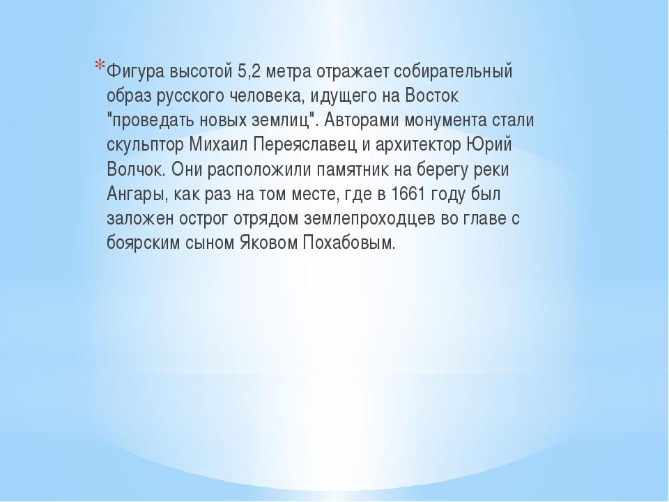 Фигура высотой 5,2 метра отражает собирательный образ русского человека, иду...
