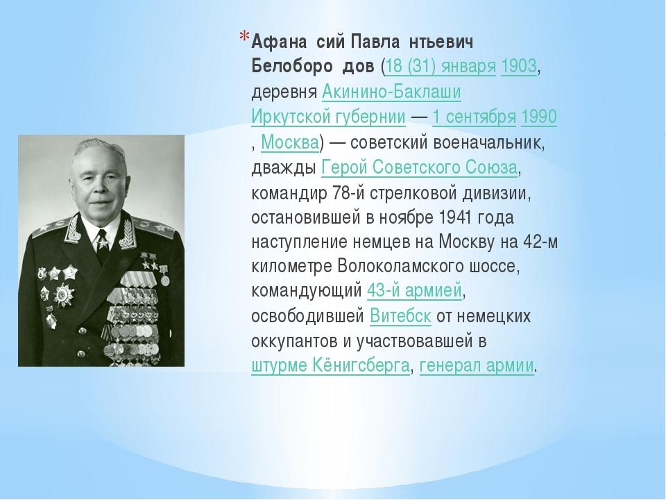 Афана́сий Павла́нтьевич Белоборо́дов(18(31)января1903, деревняАкинино-Ба...