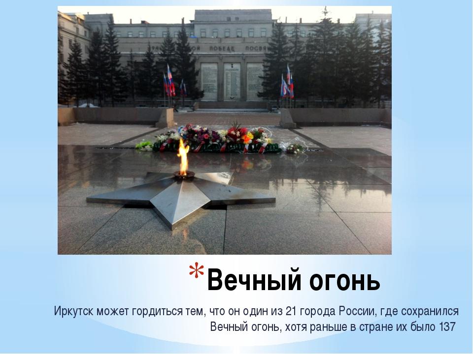 Вечный огонь Иркутск может гордиться тем, что он один из 21 города России, гд...