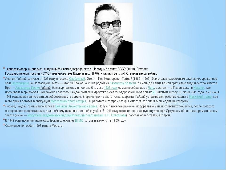 кинорежиссёр,сценарист, выдающийся комедиограф,актёр.Народный артист ССС...