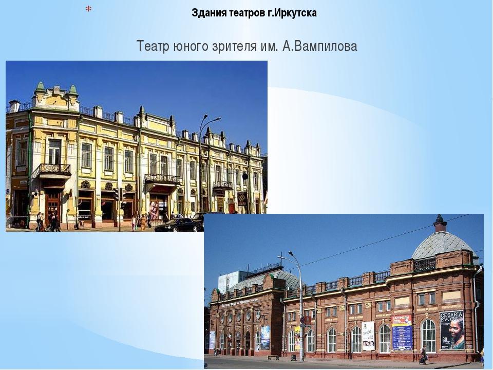 Здания театров г.Иркутска Театр юного зрителя им. А.Вампилова
