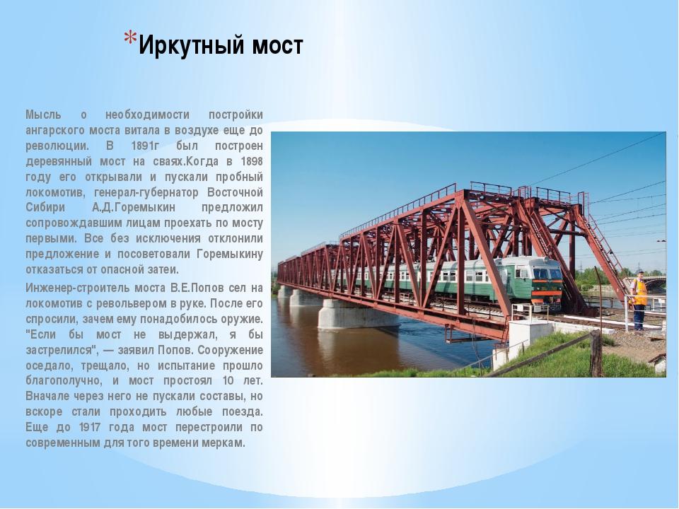 Иркутный мост 1961 — сдан в эксплуатацию полносборный железобетонный мост на...