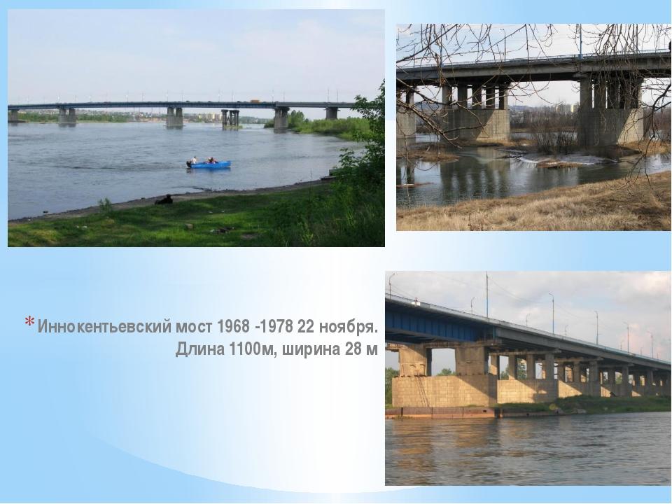 Иннокентьевский мост 1968 -1978 22 ноября. Длина 1100м, ширина 28 м