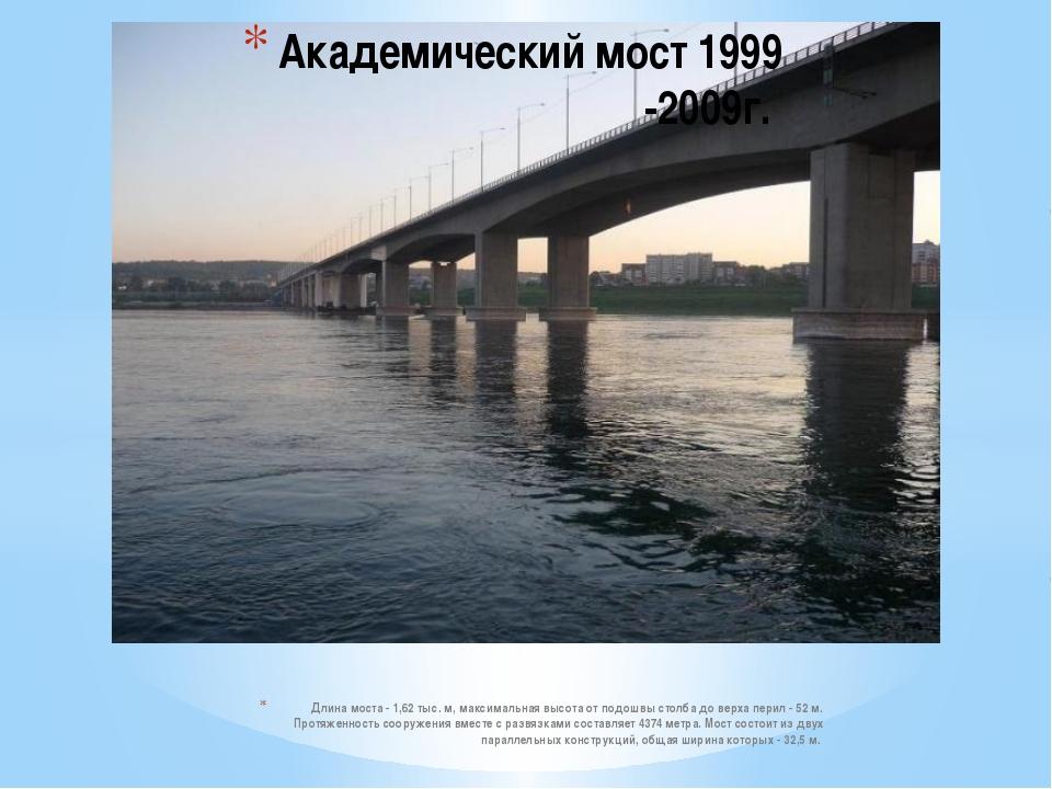 Академический мост 1999 -2009г. Длина моста - 1,62 тыс. м, максимальная высот...