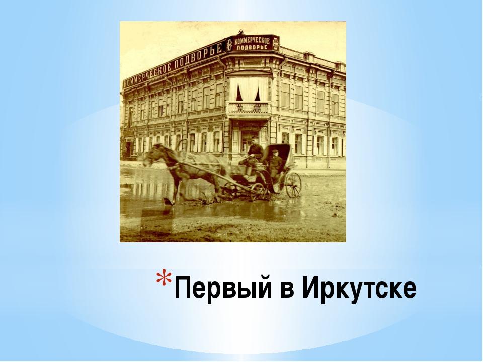 Первый в Иркутске