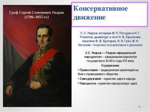 Консервативное движение С. С. Уваров, историки М. П. Погодин и Н. Г. Устрялов