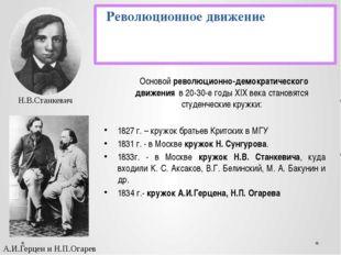 Революционное движение Основой революционно-демократического движения в 20-3