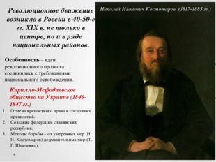 Революционное движение возникло в России в 40-50-е гг. XIX в. не только в цен