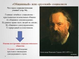 «Общинный» или «русский» социализм Александр Иванович Герцен (1812-1870 гг.)