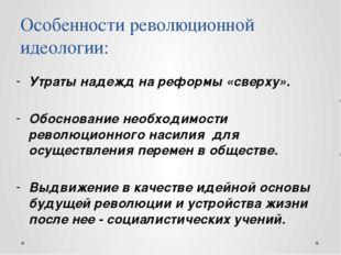 Особенности революционной идеологии: Утраты надежд на реформы «сверху». Обосн