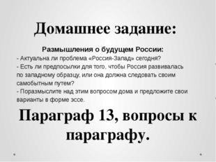 Домашнее задание: Размышления о будущем России: - Актуальна ли проблема «Росс