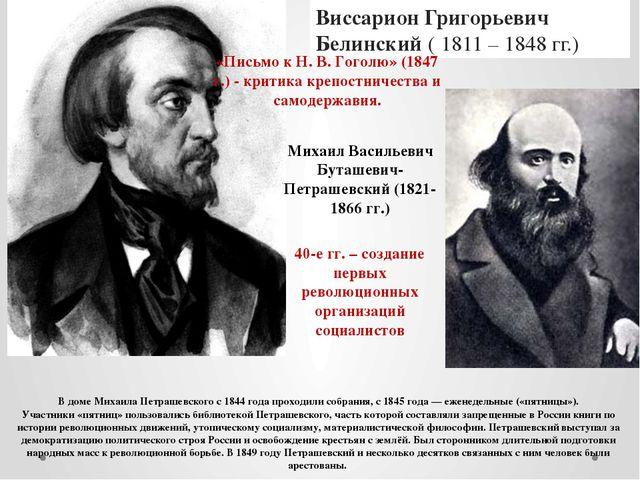 Виссарион Григорьевич Белинский( 1811 – 1848 гг.) «Письмо к Н. В. Гоголю» (...