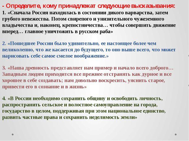 - Определите, кому принадлежат следующие высказывания: 1. «Сначала Россия нах...