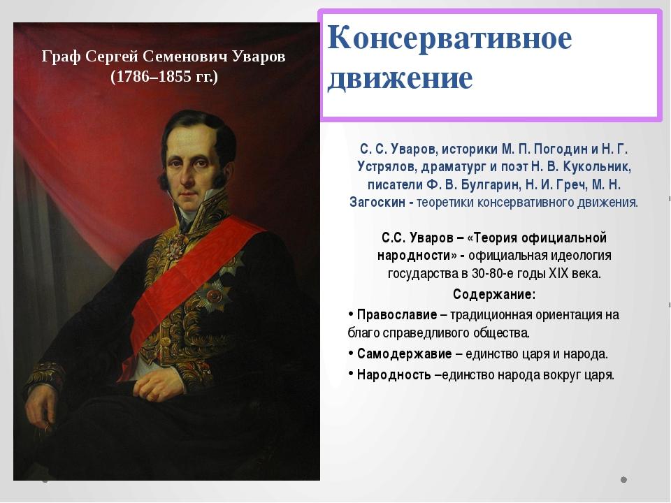 Консервативное движение С. С. Уваров, историки М. П. Погодин и Н. Г. Устрялов...