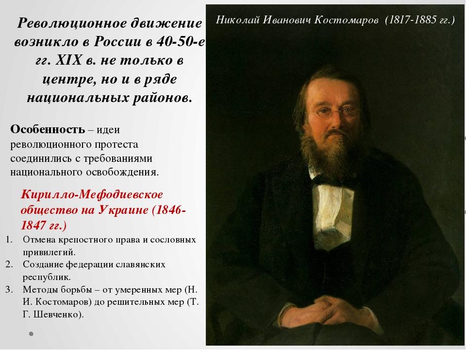 Революционное движение возникло в России в 40-50-е гг. XIX в. не только в цен...