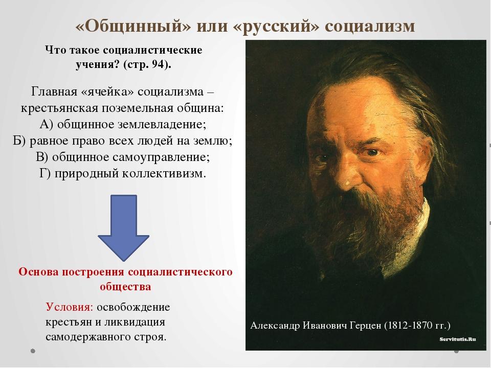 «Общинный» или «русский» социализм Александр Иванович Герцен (1812-1870 гг.)...