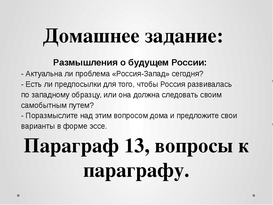Домашнее задание: Размышления о будущем России: - Актуальна ли проблема «Росс...