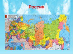 Россия Россия