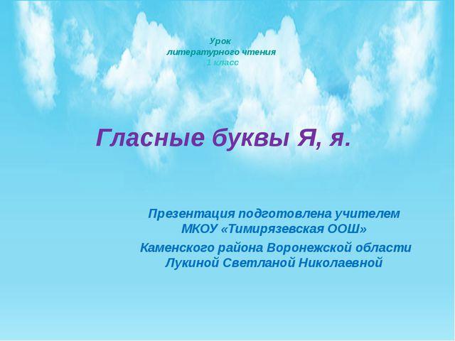 Гласные буквы Я, я.  Презентация подготовлена учителем МКОУ «Тимирязевская...