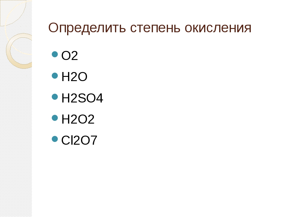 Определить степень окисления O2 H2O H2SO4 H2O2 Cl2O7
