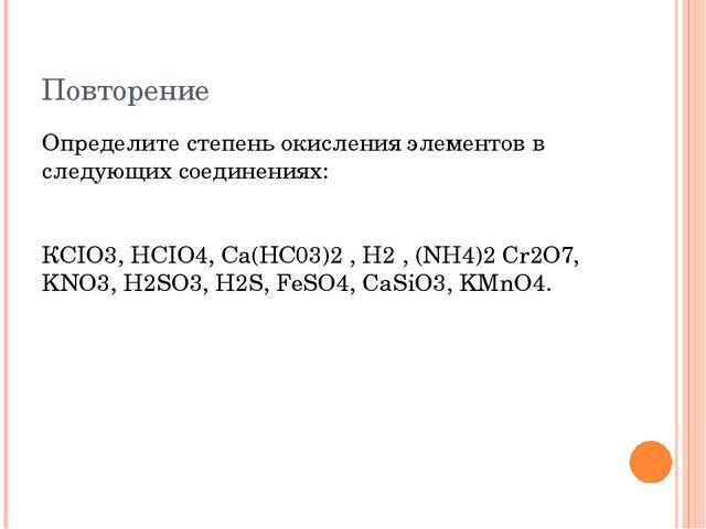 Повторение Определите степень окисления элементов в следующих соединениях: КС...