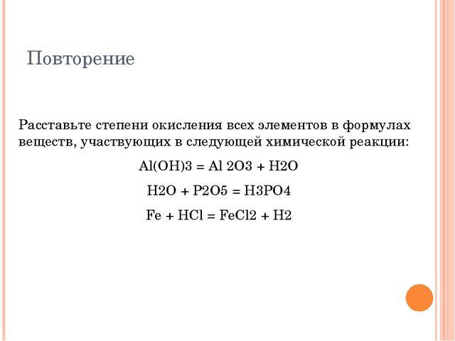 Повторение Расставьте степени окисления всех элементов в формулах веществ, уч...