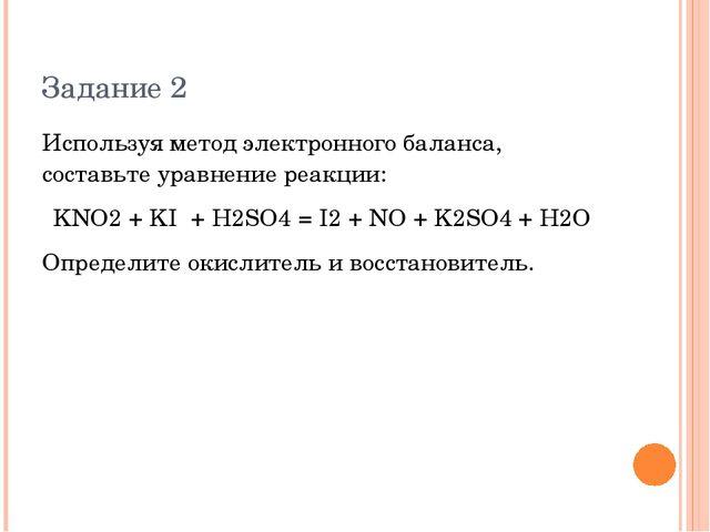 Задание 2 Используя метод электронного баланса, составьте уравнение реакции:...