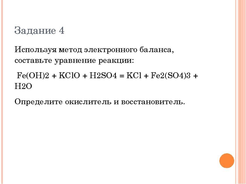 Задание 4 Используя метод электронного баланса, составьте уравнение реакции:...
