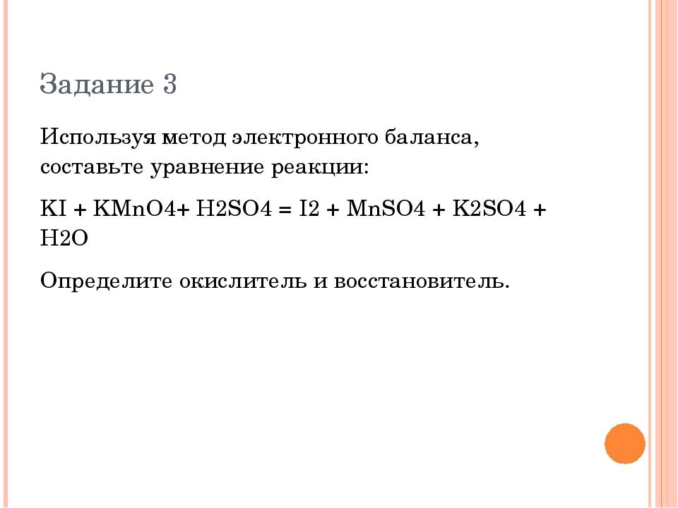 Задание 3 Используя метод электронного баланса, составьте уравнение реакции:...
