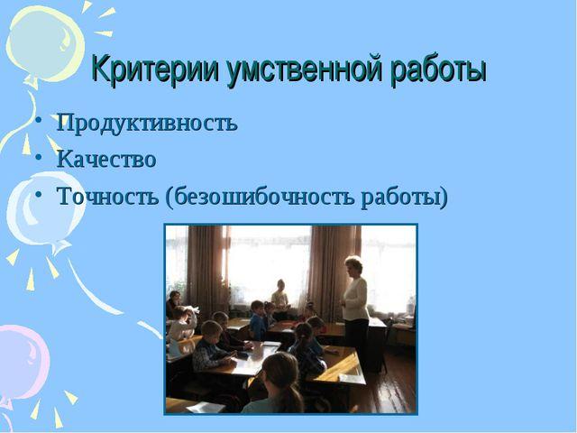 Критерии умственной работы Продуктивность Качество Точность (безошибочность р...