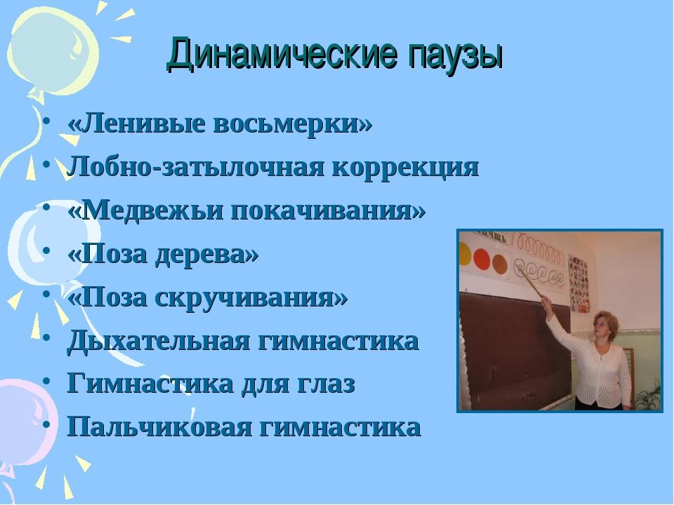 Динамические паузы «Ленивые восьмерки» Лобно-затылочная коррекция «Медвежьи п...