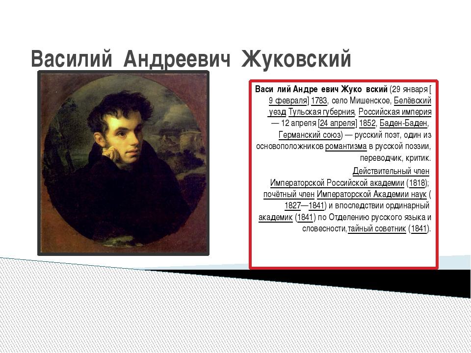 Василий Андреевич Жуковский Васи́лий Андре́евич Жуко́вский(29января[9февр...