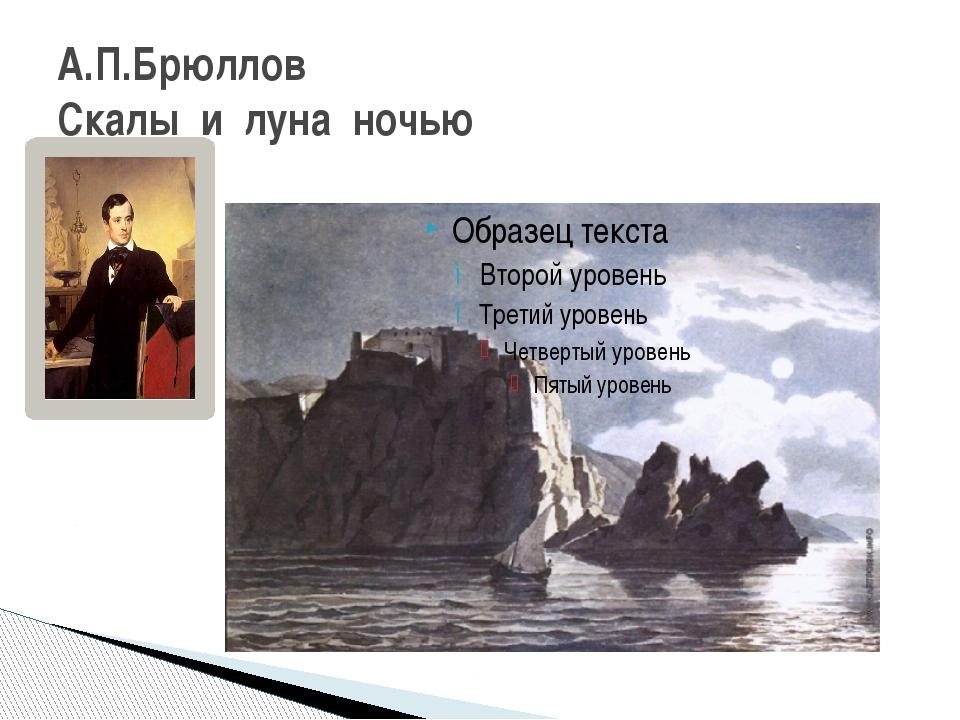 А.П.Брюллов Скалы и луна ночью