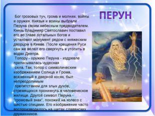 Бог грозовых туч, грома и молнии, войны и оружия. Князья и воины выбрали Пер