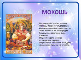 Богиня всей Судьбы. Макошь (Мокошь) покровительствовала женским домашним рем