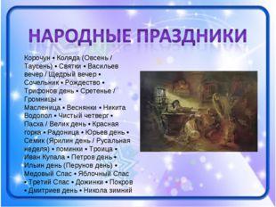 Корочун • Коляда (Овсень / Таусень) • Святки • Васильев вечер / Щедрый вечер