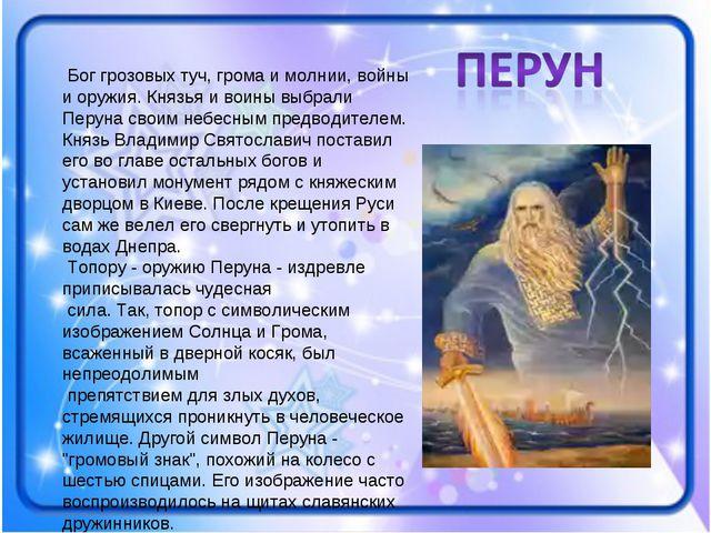 Бог грозовых туч, грома и молнии, войны и оружия. Князья и воины выбрали Пер...