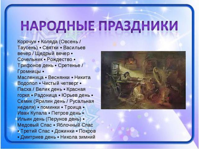 Корочун • Коляда (Овсень / Таусень) • Святки • Васильев вечер / Щедрый вечер...