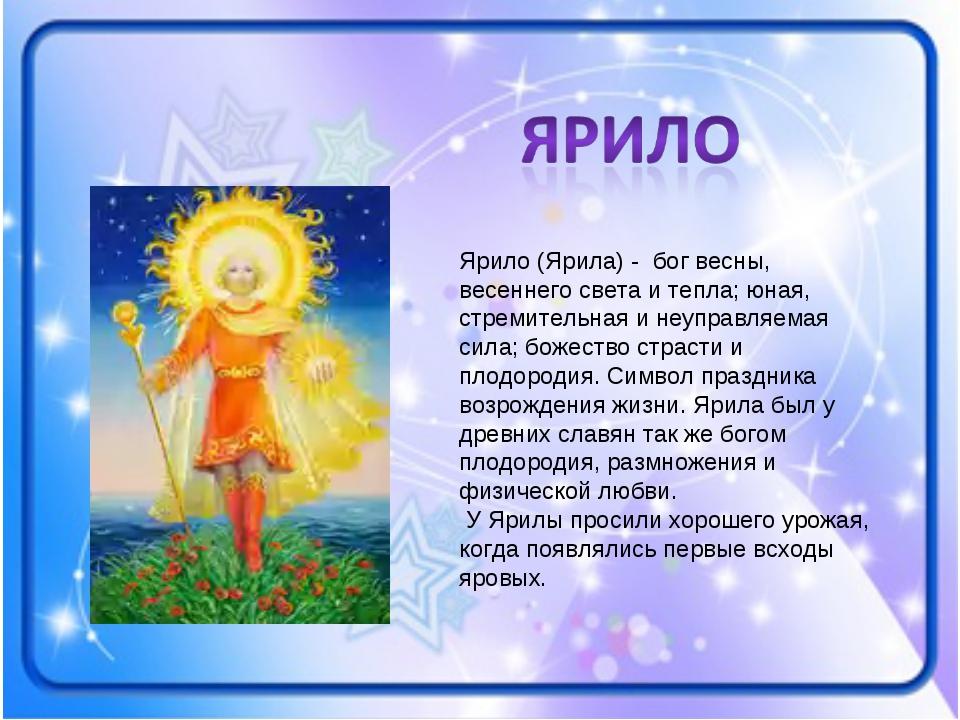 Ярило (Ярила) - бог весны, весеннего света и тепла; юная, стремительная и неу...