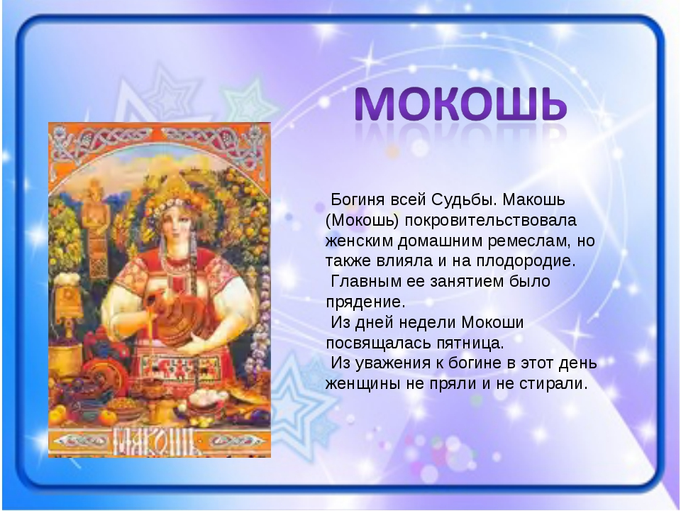 Богиня всей Судьбы. Макошь (Мокошь) покровительствовала женским домашним рем...
