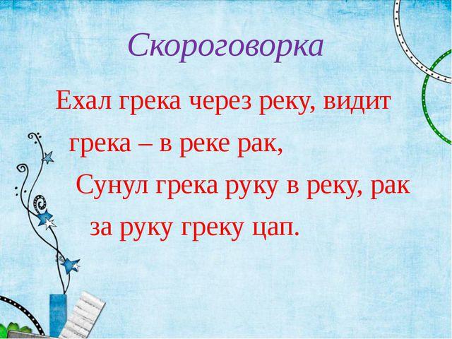 Скороговорка Ехал грека через реку, видит грека – в реке рак, Сунул грека р...