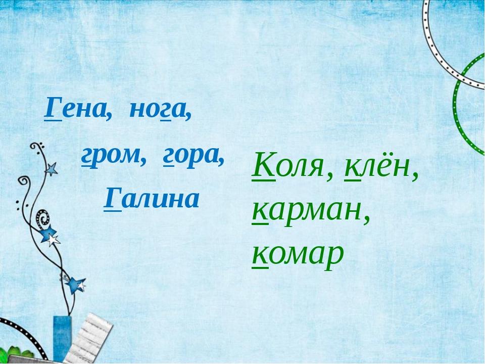 Гена, нога, гром, гора, Галина Коля, клён, карман, комар