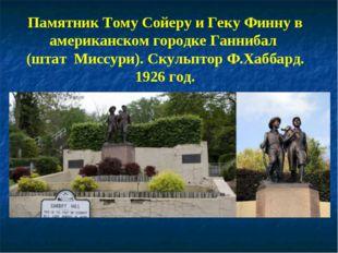Памятник Тому Сойеру и Геку Финну в американском городке Ганнибал (штат Миссу